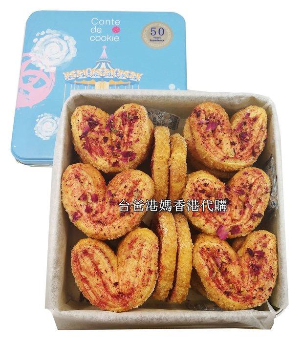 【台爸港媽香港代購】預購 童話曲奇 童話般的美味 莓瑰蝴蝶酥 鐵盒裝 225g 老字號 cp值 熱銷 團購 手信 美食