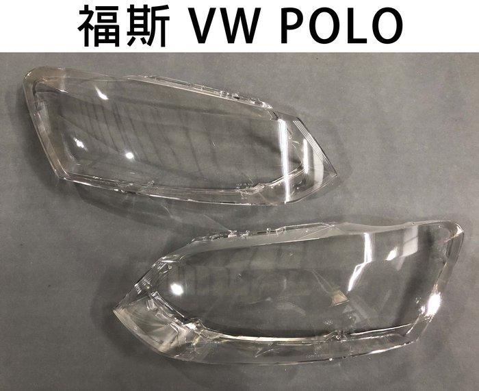VW 福斯汽車專用大燈燈殼 燈罩福斯 VW POLO 11-13年 適用 車款皆可詢問