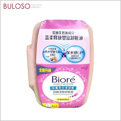 《不囉唆》Biore 深層卸妝棉(44片)(不挑色/款) 卸妝油 潔顏露洗面乳 卸妝乳【A428205】