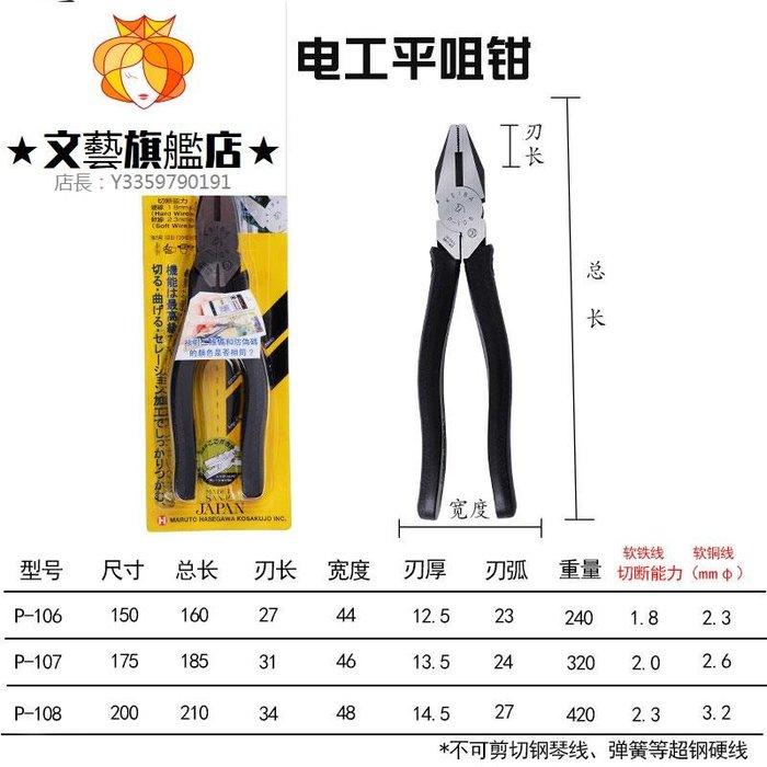 預售款-WYQJD-馬牌KEIBA電工鋼絲老虎鉗平口多功能工業級6寸8寸日本進口手鉗子*優先推薦
