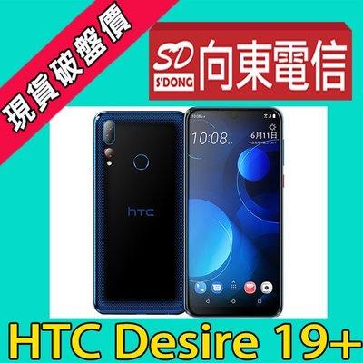 【向東電信-彰化】htc desire 19+ 4+64g 6.2吋 三鏡頭 攜碼中華999 手機1元