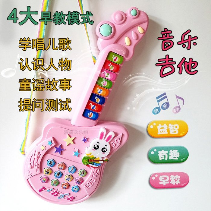 多功能兒童音樂吉他仿真樂器電動啟蒙彈奏早教益智男孩女孩寶寶