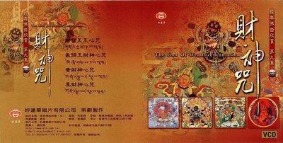 AO-2009 財神咒 VCD