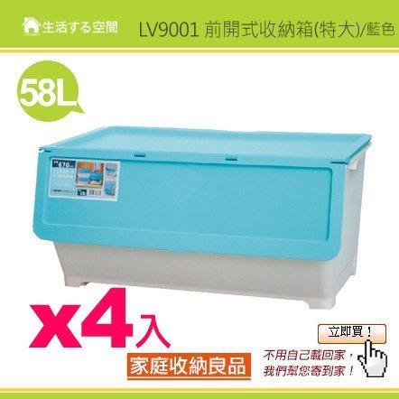 四入組『運費0元』免運/LV9001 藍色特大前開式直取式整理箱/衣物收納/尿片/玩具收納/衣櫥收納/塑膠箱/生活空間