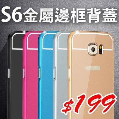 現貨超低價 三星 Galaxy S6 航空鋁合金金屬邊框 + 背蓋 銀邊 超質感款 超薄PC背板 手機保護應殼