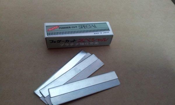 《DEAR34》10片1盒日本製FEATHER CUT專業修眉刀片 貝印/修眉達人