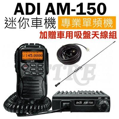 《光華車神無線電》贈車用吸盤組】ADI AM-150 專業單頻機 AM150 VHF 迷你車機 麥克風面板控制 堅固耐用