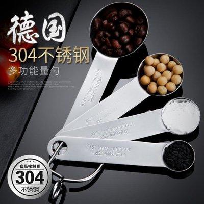 [免運]304不銹鋼量勺子奶粉勺量克匙...