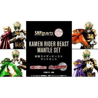 全新 SHF 魂商店限定 真骨雕 假面騎士 披風配件組 KAMEN RIDER BEAST MANTLE SET