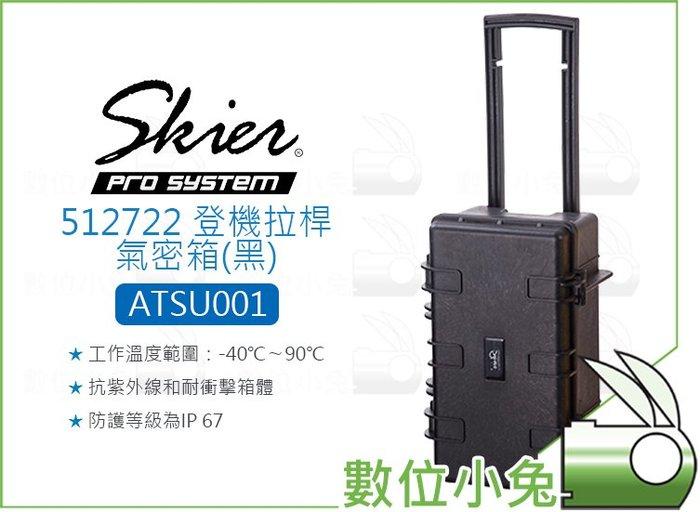 數位小兔【Skier ATSU001 512722 56cm 登機拉桿氣密箱 黑】附泡棉 防撞箱 收納箱 防潮箱 拉桿箱