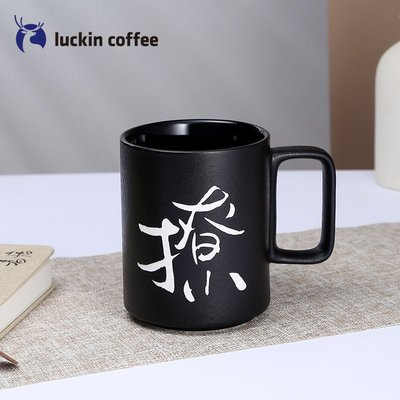 @生活家居城luckin coffee瑞幸咖啡 馮唐【撩】系列 馬克杯文藝潮 水杯中國風