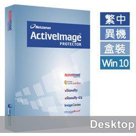 備份還原軟體ActiveImage Protector 2016 Desktop 中文版 災難OS復原,異機還原,