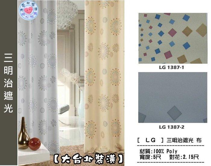 【大台北裝潢】LG三明治遮光窗簾布‧簡單幾何圓(2色)‧1387