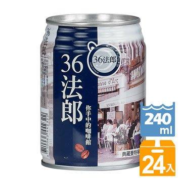 36法郎 典藏曼特寧240ml(24入)