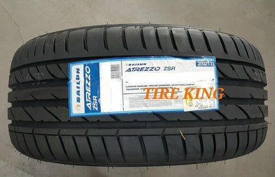 土城輪胎王 ZSR 205/45-16 賽輪 大陸知名品牌 大陸製造