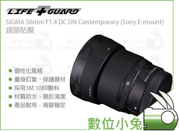數位小兔【LIFE+GUARD SIGMA 56mm F1.4 DC DN Contemporary 鏡頭貼膜】包膜