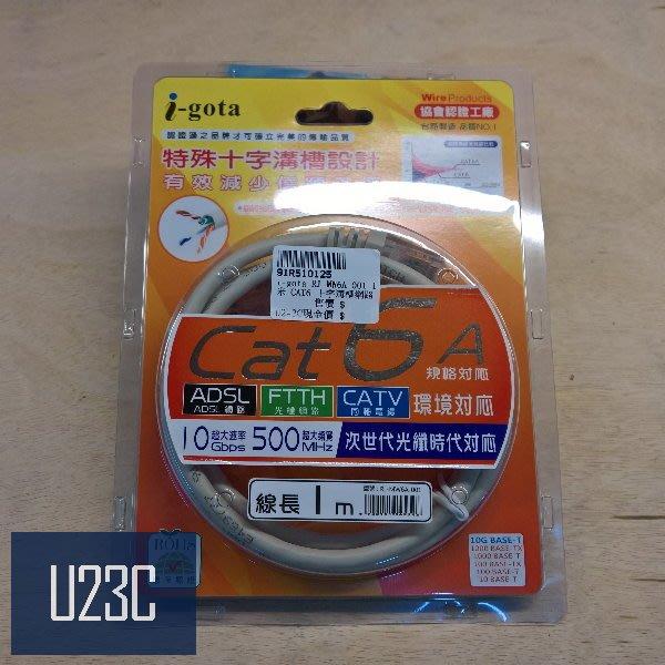 『嘉義U23C開發票』i-gota 愛購它 CAT6A 超高速網路多彩線頭 網路線 20M