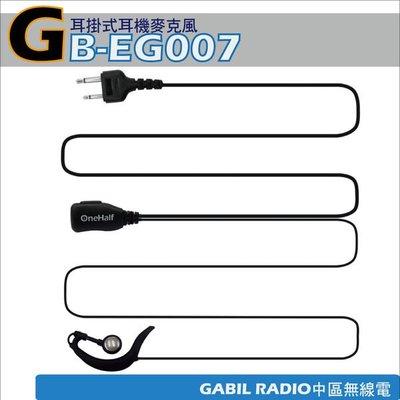 【中區無線電 對講機】GB-EG007S耳掛式耳機麥克風 REXON RL-102 ADI S-145 ICOM IC-T7 IC-W32