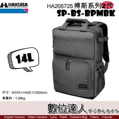 【數位達人】HAKUBA HA205725 博斯系列2代 SP-BS-BPMBK 攝影後背包 防水包 雙肩背 14L
