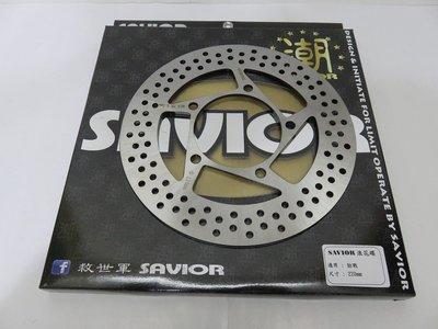 救世軍 SAVIOR 不鏽鋼 碟盤 固定碟 220 mm 220MM 勁戰/一代勁戰/舊勁戰/BWS 125指針版
