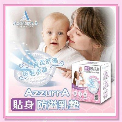 <益嬰房>AZZURRA 貼身防溢乳墊(24入)1盒入 超薄超吸水 透氣