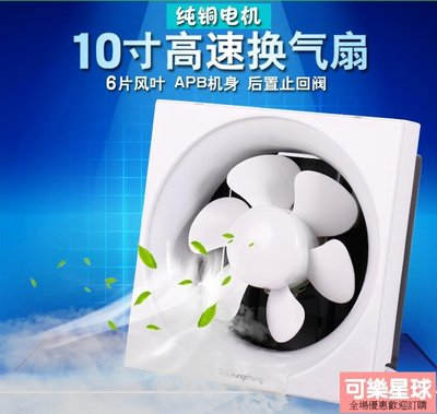 窗式強力排風抽風機廚房排氣扇油煙10寸衛生間靜音換氣抽煙機風扇【可樂星球】