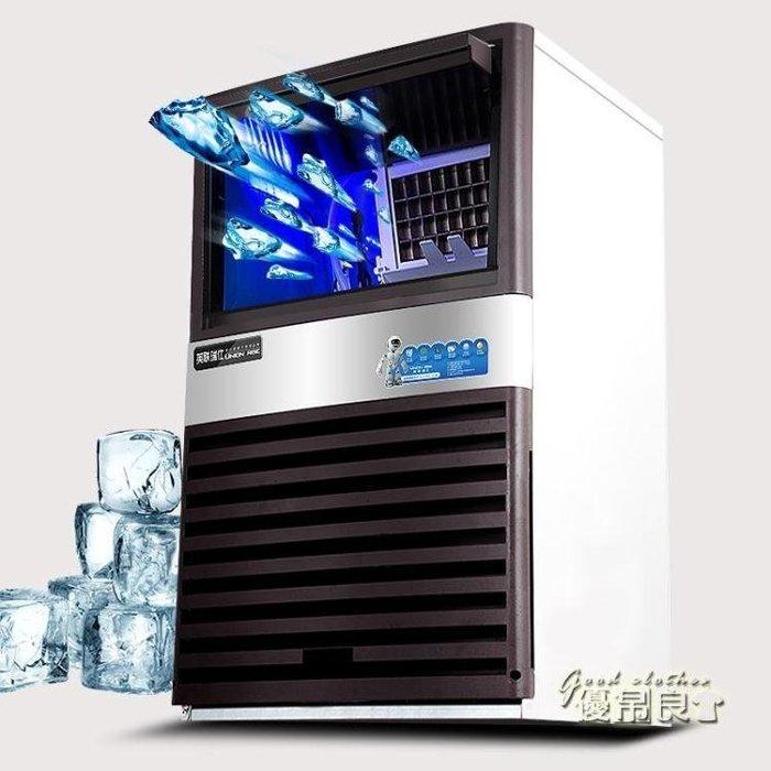 【不二藝術】英聯瑞仕制冰機商用制冰機100KG奶茶店家用全自動大小型冰塊機BYYS161