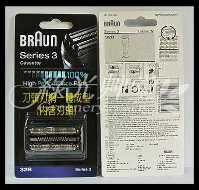 【德國】百靈BRAUN複合式刀頭刀網匣32B 32S(適用390cc,350cc,340s,330s,320s)
