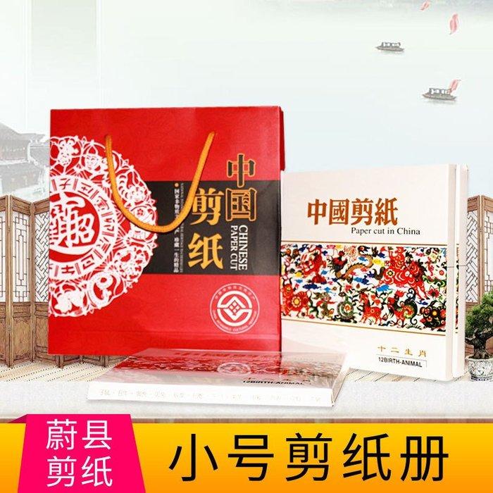 新品上市#中國風蔚縣特色手工工藝品剪紙冊十二生肖/臉譜花鳥出國外事禮品