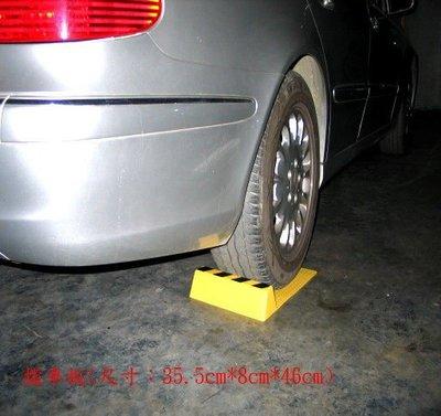 車輪止滑板車輪板防撞板安全板停車板倒車板車輪擋板汽車輪胎踏板停靠板斜坡止滑板工廠