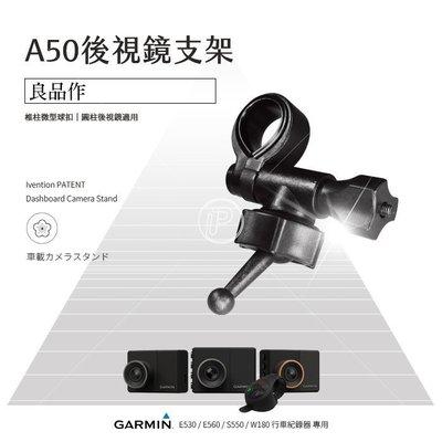 破盤王 台南 GARMIN GDR E530 E560 S550 W180 專用 行車記錄器【後視鏡扣環支架】馬2 馬3 馬5 馬6 CX-3 CX-5 A50