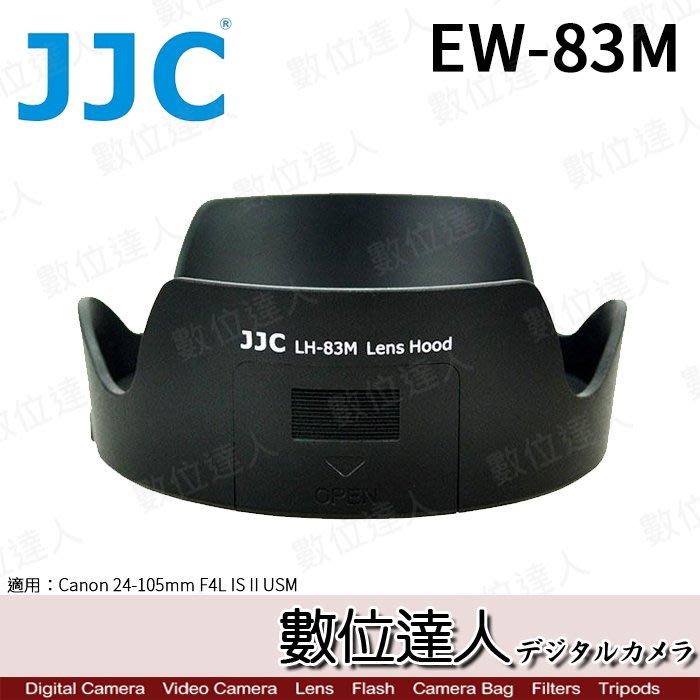 【數位達人】副廠遮光罩 EW-83M LH-83M / Canon 24-105mm F4L IS II USM 適用