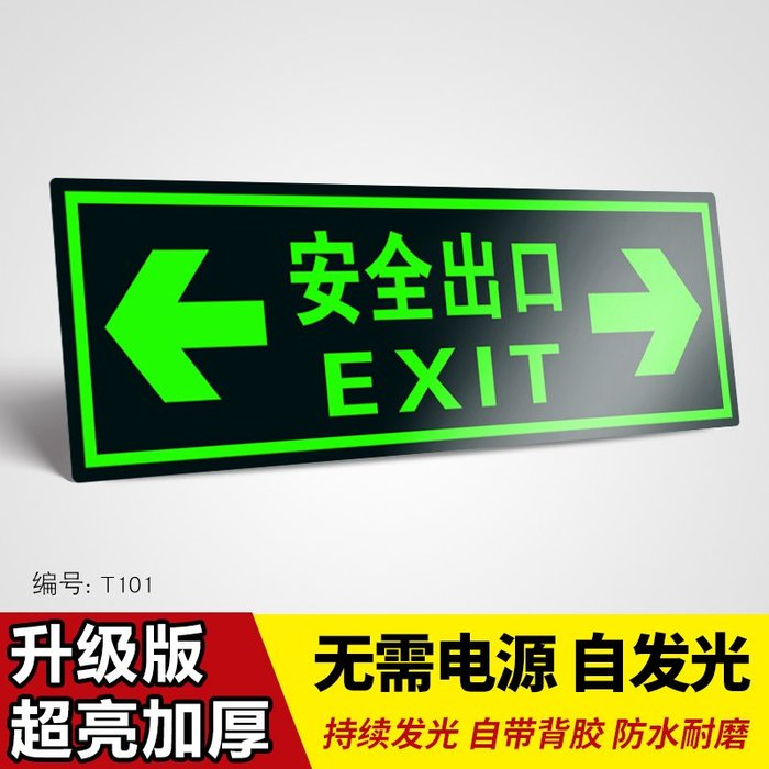 SX千貨鋪-安全緊急出口樓梯發光貼墻貼紙消防自發夜光疏散方向標識志安全出口通道緊急疏散逃生標志直行箭頭左右轉提示