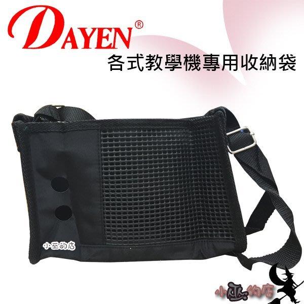 「小巫的店」實體店面*Dayen各式教學機專用收納袋~方便.實用.美觀.(黑)