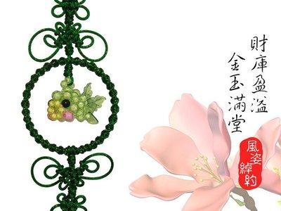 風姿綽約--金玉滿堂掛飾(F004)~...