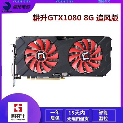 【二手9成新】微星GTX10601070Ti1080 3G5G6G8G高清特效游戲顯卡 耕升GTX~MEID104404-YL37997