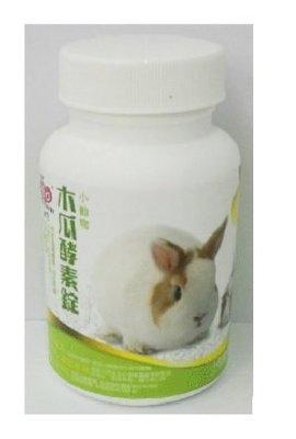 強妮寵物 優豆 小動物 木瓜酵素錠  100錠裝 小動物必備