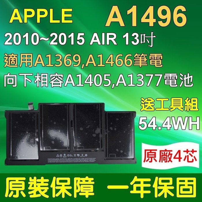 APPLE 電池 A1496 A1405 A1377 A1369 A1466 Macbook Air 13吋 原廠等級