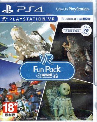 PS4遊戲 PSVR遊戲 綠洲遊戲 VR 集錦 FUN PACK  中英文亞版【板橋魔力】