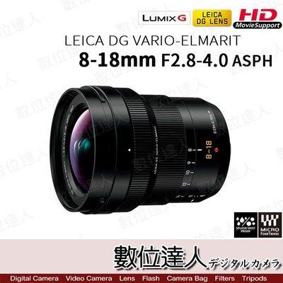【數位達人】平輸 Panasonic Leica DG 8-18mm f2.8-4.0 Asph H-E08018