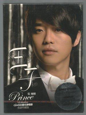 張棟樑 [ 王子 ]  CD+DVD 慶功演唱會*感謝特藏版未拆封