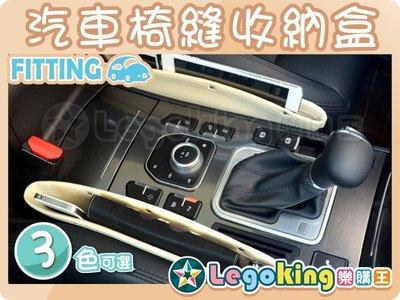 【樂購王】《汽車椅縫收納盒》第三代環保皮料 品質嚴選 座椅細縫 車用置物 垃圾桶【B0166】