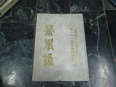 懷舊畢業紀念冊 民國80年 台南市 金城中學 第21屆同學錄