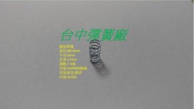 壓縮彈簧 彈簧 壓簧 線徑0.8mm【SWPB彈簧鋼】【鍍鋅】☆台中彈簧廠☆AC002☆