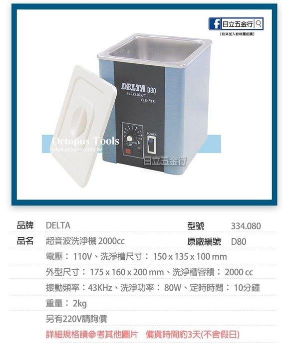 EJ工具《附發票》334.080 D80 DELTA 超音波洗淨機 2000cc 110V