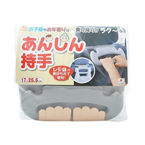 【小糖雜貨舖】日本 SANKO 車用安全握把 - 灰 CL-20