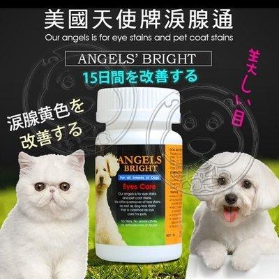 【??培菓寵物48H出貨??】美國Angels Bright天使牌狗貓淚腺通-1oz/28.3g 特價800元