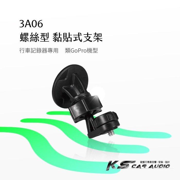 3A06 螺絲型【3M黏貼式支架】類GoPro運動攝影機 行車記錄器支架  岡山破盤王