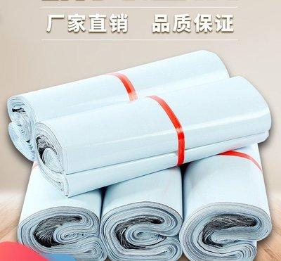 爆款熱銷-整包出售新料材質28*42快遞袋38*52白色打包袋防水包裝袋加厚定制