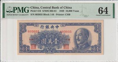 (薔譯收藏天下郵幣社)P189 1949年中央銀行金圓券壹萬圓 中華書局版 PMG 64